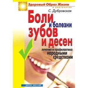 Boli i bolezni zubov i desen. Lechenie i profilaktika