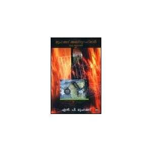 Mohammed Abdul Rahman Oru Novel: N.P.Muhammed: Books