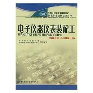 BAO ZHANG BU ?ZHONG GUO JIU YE PEI XUN JI SHU ZHI DAO ZHONG XIN: Books