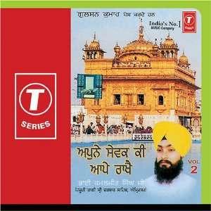 Apne Sewak Ki Aape Rakhe   Vol.2: Bhai Kamaljit Singh Ji