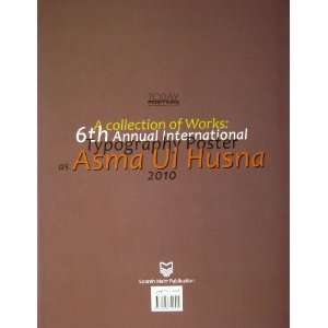 Poster As Asma Ul Husna 2010 (9786001751554) Today Posters Books
