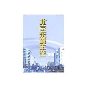 ): BEI JING SHI DONG CHENG QU DI FANG ZHI BAN GONG SHI: Books