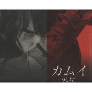 Kamui Poster Japanese B 27x40 Kenichi Matsuyama Koyuki