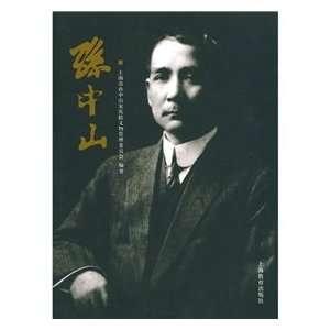 SHI SUN ZHONG SHAN SONG QING LING WEN WU GUAN LI WEI YUAN HUI: Books