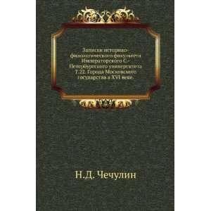 gosudarstva v XVI veke. (in Russian language): N.D. Chechulin: Books