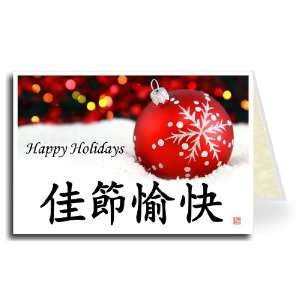 Chinese Greeting Card   Christmas Ball in Snow Happy Holidays