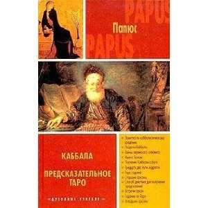 Kabbala. Predskazatelnoe Taro (9785170249558): Papyus: Books
