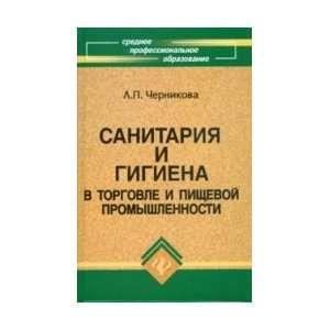pishchevoy promyshl. (9785222135389) Chernikova L.P. Books
