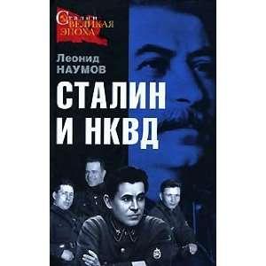 Stalin i NKVD [Stalin and the NKVD ] (9785699223176