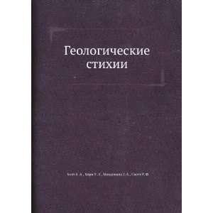Makdonald G. A., Skott R. F., Borisov B. A. Bolt B. A. Books