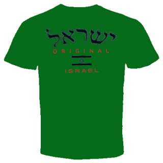 Israel Original T shirt Hebrew Jewish Judaica patriot