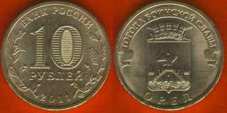 Russia 10 roubles 2011 y#new Orel UNC