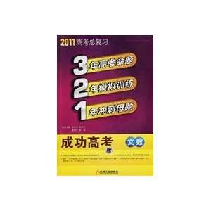 2011 : 321 successful college entrance examination (paper number