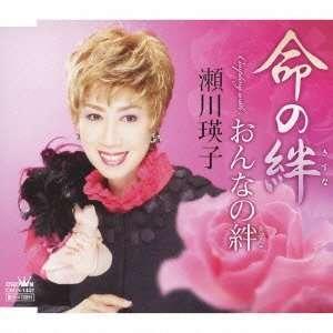 INOCHI NO KIZUNA/ONNA NO KIZUNA Music
