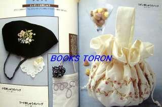 Bag of 12 Popular Designers/Japanese Pattern Book/234