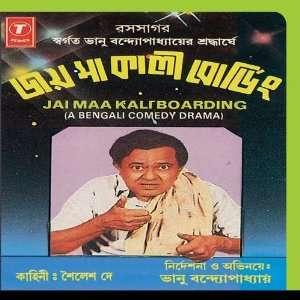 Jai Maa Kali Boarding: Bhushan Dua: Music