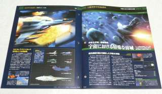 Space Battleship Yamato Official Fact File Book #70 SF Anime Star