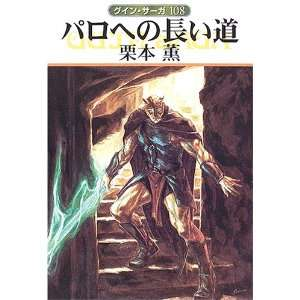 The Path to Perpetual Parros [Japanese Edition
