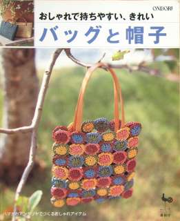 Stylish, Beautiful Bag & Hat/Japanese Crochet Knitting Pattern Book