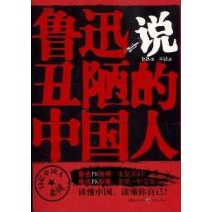 Lu Xun said, ugly Chinese (9787229037857) LU XUN Books