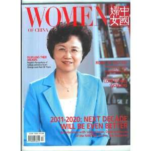Women of China Magazine September 2011 various Books