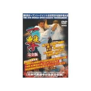 8th World Open Karate Tournament DVD 1