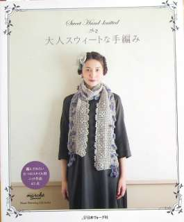 Sweets Hand Knitted /Japanese Crochet Knitting Pattern Book/b39 |