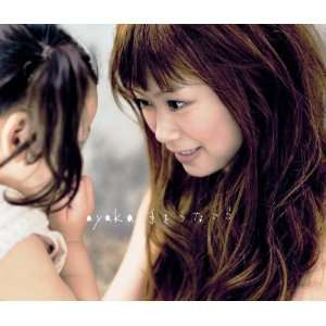 Te Wo Tsunago/Ai Wo Utaou: Ayaka: Music