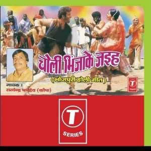 Choli Bhinjake Jaiha Yusuf Khan Music