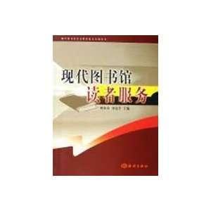 training librarians in Books) (9787502766603) YAO XIN RU LIU XUN FANG