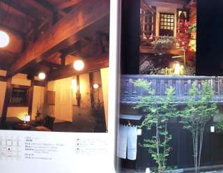 Kyoto Machiya Old Town House Japanese Architecture Book