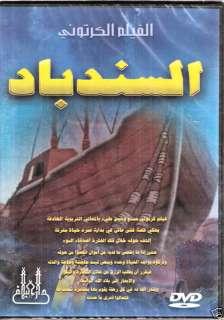 Sami Yusuf My Ummah, al Mualim, ya Mustafa NTSC English Islam Nasheed
