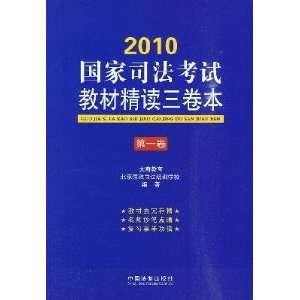 ) TAI QI JIAO YU BEI JING LV ZHENG SI FA PEI XUN XUE XIAO Books