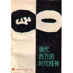 Xian dai xi fang di shi dai jing shen (Mandarin Chinese