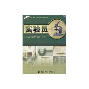 ) SHANG HAI SHI ZHI YE PEI XUN YAN JIU FA ZHAN ZHONG XIN Books