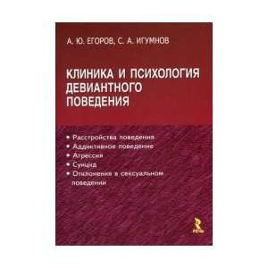 and psychology of deviant behavior. Scientific edition / Klinika