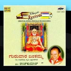 Guruvaara Banthamma   Dr. Rajkumar: Dr.Rajkumar: Music