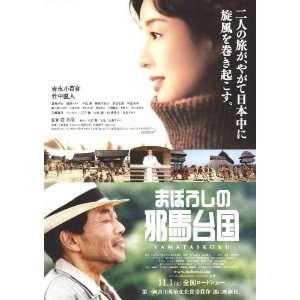 )(Yumi Asô)(Kimimaro Ayanokoji)(Bengaru)(Toru Emori): Home & Kitchen